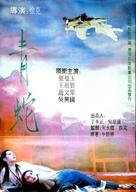 Ching Se - Hong Kong Movie Poster (xs thumbnail)