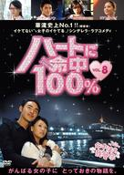"""Ming zhong zhu ding wo ai ni"" - Japanese Movie Cover (xs thumbnail)"
