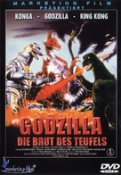 Mekagojira no gyakushu - German Movie Cover (xs thumbnail)