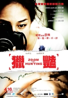 Zoom Hunting - Taiwanese Movie Poster (xs thumbnail)