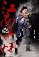 """She diao ying xiong zhuan"" - Chinese Movie Poster (xs thumbnail)"