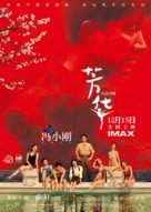 Youth - Chinese Movie Poster (xs thumbnail)