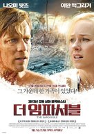 Lo imposible - South Korean Movie Poster (xs thumbnail)