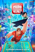 Ralph Breaks the Internet - Bulgarian Movie Poster (xs thumbnail)