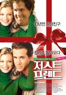 Just Friends - South Korean Movie Poster (xs thumbnail)