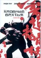 Gong wu - Russian poster (xs thumbnail)
