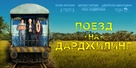 The Darjeeling Limited - Russian Movie Poster (xs thumbnail)