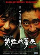 Crying Fist - Chinese poster (xs thumbnail)