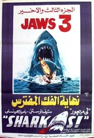 Jaws 3D - Egyptian Movie Poster (xs thumbnail)