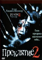 Ju-on: The Grudge 2 - Russian DVD cover (xs thumbnail)