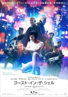 Ghost in the Shell - Japanese Movie Poster (xs thumbnail)