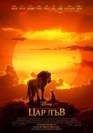 The Lion King - Bulgarian Movie Poster (xs thumbnail)