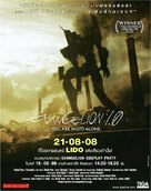 Evangelion: 1.0 You Are (Not) Alone - Thai Movie Poster (xs thumbnail)