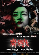 The Deserted Inn - Chinese Movie Poster (xs thumbnail)