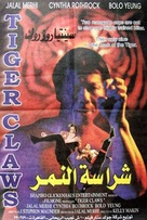 Tiger Claws - Egyptian poster (xs thumbnail)