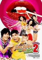 Saekjeuk shigong 2 - Thai Movie Poster (xs thumbnail)