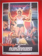 Hercules In New York - Thai Movie Poster (xs thumbnail)
