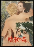 The Ribald Tales of Robin Hood - Japanese Movie Poster (xs thumbnail)