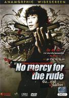 Yeui-eomneun geotdeul - Thai poster (xs thumbnail)