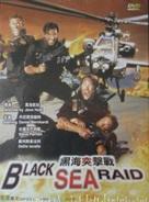 Black Sea Raid - Chinese DVD cover (xs thumbnail)