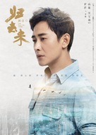 """The Way We Were"" - Chinese Movie Poster (xs thumbnail)"