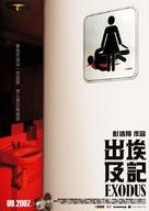 Cheut ai kup gei - Hong Kong Movie Poster (xs thumbnail)