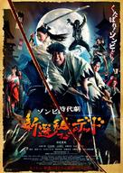 Shinsengumi of the Dead - Japanese Movie Poster (xs thumbnail)