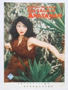 Anatahan - Japanese Movie Poster (xs thumbnail)