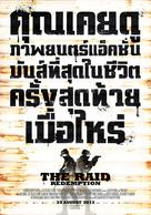 Serbuan maut - Thai Movie Poster (xs thumbnail)