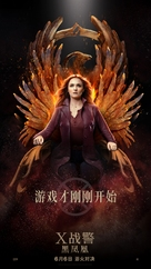 Dark Phoenix - Chinese Movie Poster (xs thumbnail)