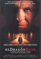 Red Dragon - Spanish Movie Poster (xs thumbnail)
