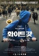 Fehér isten - South Korean Movie Poster (xs thumbnail)