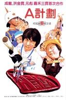 Project A - Hong Kong Movie Poster (xs thumbnail)