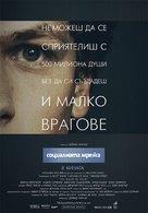 The Social Network - Bulgarian Movie Poster (xs thumbnail)