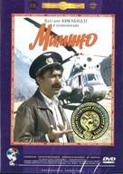 Mimino - Russian Movie Cover (xs thumbnail)