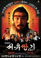 Sai yau gei: Dai yat baak ling yat wui ji - Yut gwong bou haap - South Korean Movie Poster (xs thumbnail)