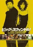 The Big Swindle - Japanese poster (xs thumbnail)