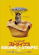 Racing Stripes - Japanese Movie Poster (xs thumbnail)