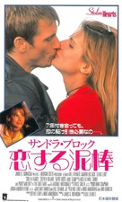 Two If by Sea - Japanese VHS cover (xs thumbnail)
