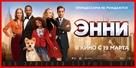 Annie - Russian Movie Poster (xs thumbnail)
