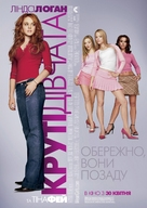 Mean Girls - Ukrainian Movie Poster (xs thumbnail)