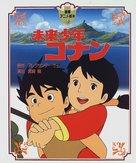 """Mirai shônen Konan"" - Japanese Movie Cover (xs thumbnail)"