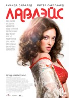 Lovelace - Russian Movie Poster (xs thumbnail)