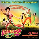 Hello Yasothorn 2 - Thai Movie Cover (xs thumbnail)