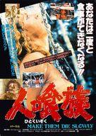 Cannibal ferox - Japanese Movie Poster (xs thumbnail)
