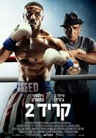 Creed II - Israeli Movie Poster (xs thumbnail)