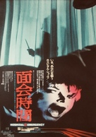 Visiting Hours - Japanese Movie Poster (xs thumbnail)