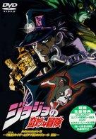 """""""JoJo no kimyô-na bôken"""" - Japanese DVD cover (xs thumbnail)"""