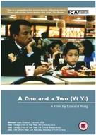 Yi yi - British Movie Cover (xs thumbnail)