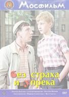 Bez strakha i upryoka - Russian Movie Cover (xs thumbnail)